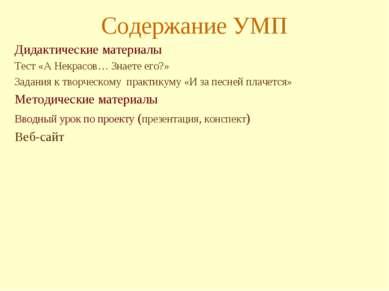 Содержание УМП Дидактические материалы Тест «А Некрасов… Знаете его?» Задания...