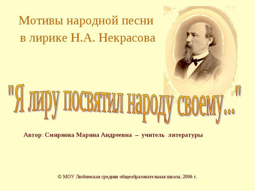 Автор: Смирнова Марина Андреевна – учитель литературы © МОУ Любимская средняя...