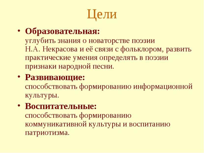 Цели Образовательная: углубить знания о новаторстве поэзии Н.А. Некрасова и е...