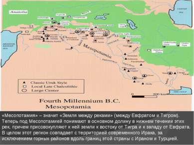 «Месопотамия» – значит «Земля между реками» (между Евфратом и Тигром). Теперь...