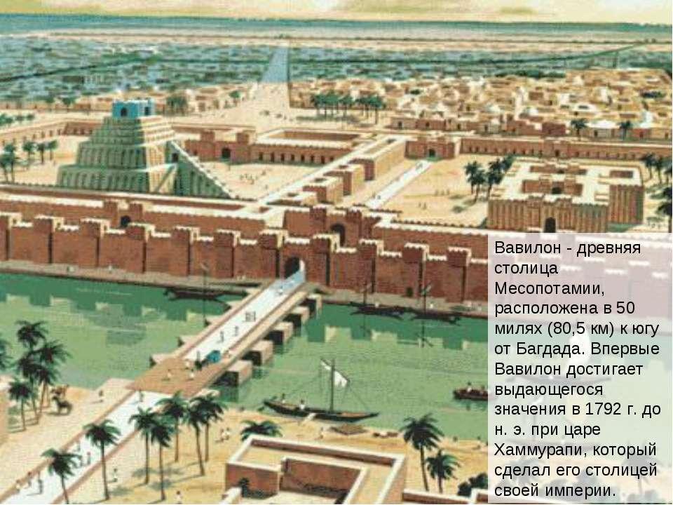 Вавилон - древняя столица Месопотамии, расположена в 50 милях (80,5 км) к югу...
