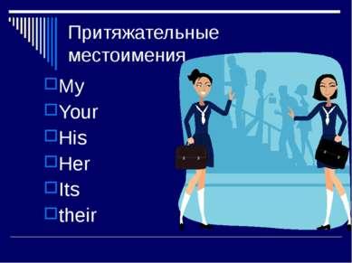 Притяжательные местоимения My Your His Her Its their