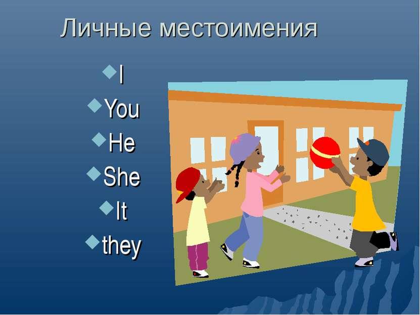 Личные местоимения I You He She It they