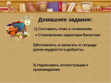Домашнее задание: Составить план к сочинению « Становление характера Васютки»...