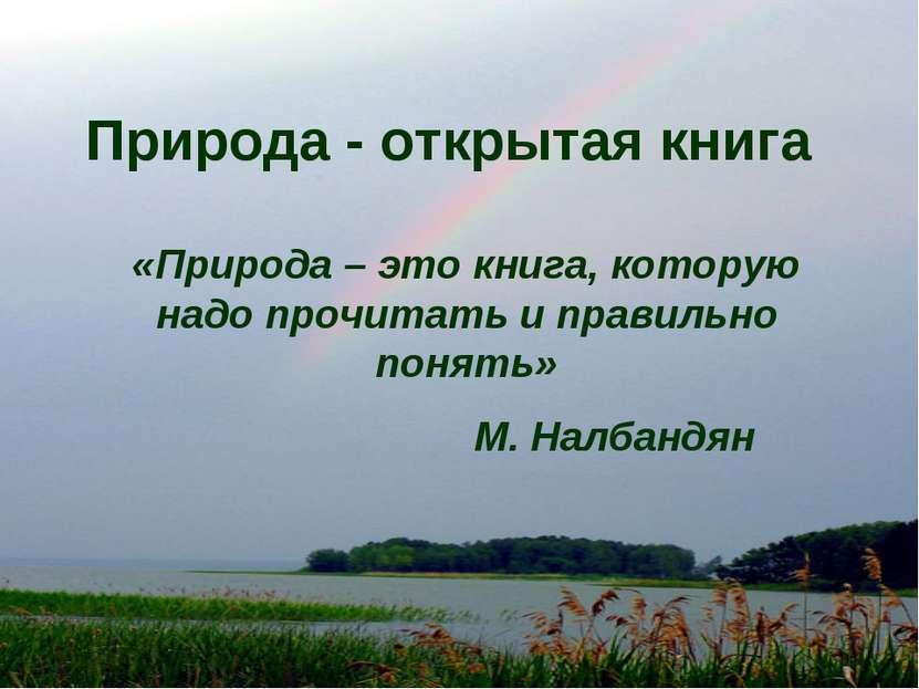 Природа - открытая книга «Природа – это книга, которую надо прочитать и прави...