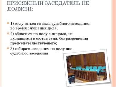ПРИСЯЖНЫЙ ЗАСЕДАТЕЛЬ НЕ ДОЛЖЕН: 1) отлучаться из зала судебного заседания во ...