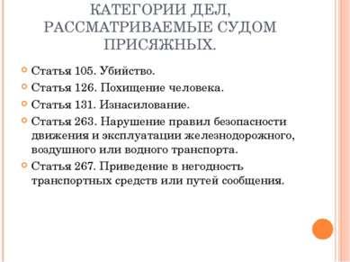 КАТЕГОРИИ ДЕЛ, РАССМАТРИВАЕМЫЕ СУДОМ ПРИСЯЖНЫХ. Статья 105. Убийство. Статья ...