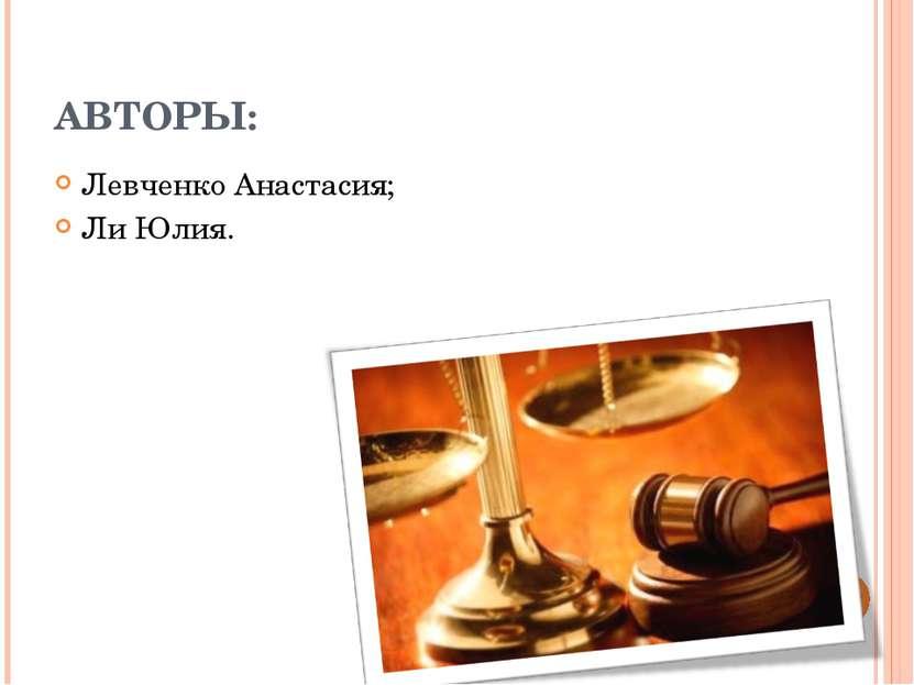 АВТОРЫ: Левченко Анастасия; Ли Юлия.