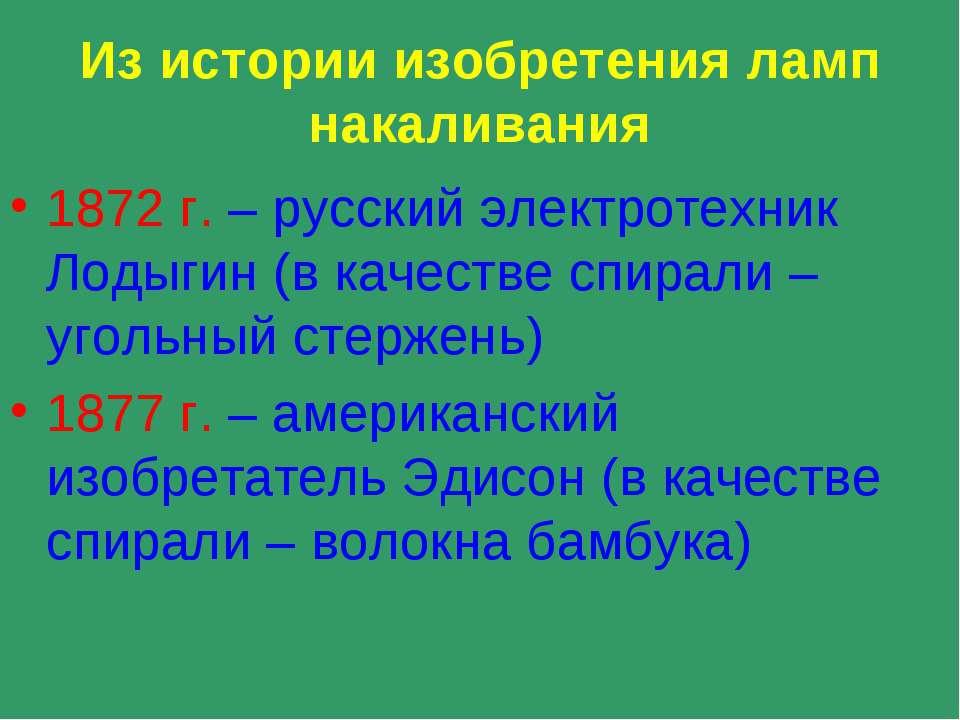 Из истории изобретения ламп накаливания 1872 г. – русский электротехник Лодыг...