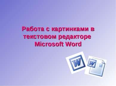 Работа с картинками в текстовом редакторе Microsoft Word
