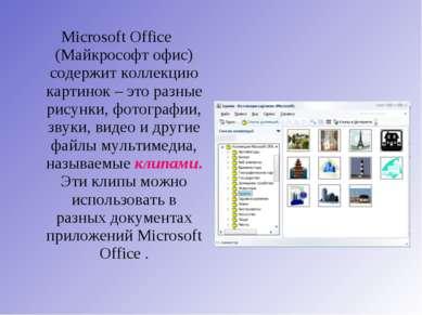Microsoft Office (Майкрософт офис) содержит коллекцию картинок – это разные р...