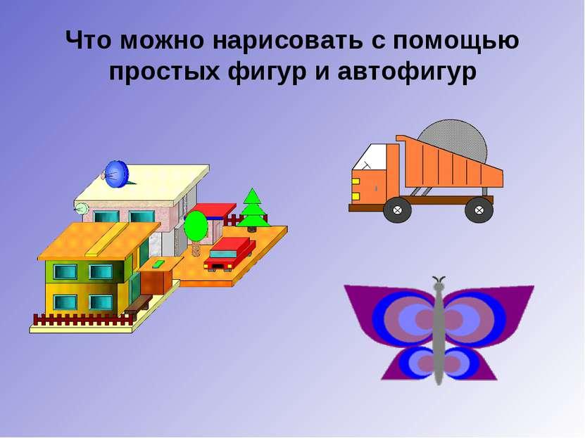 Что можно нарисовать с помощью простых фигур и автофигур