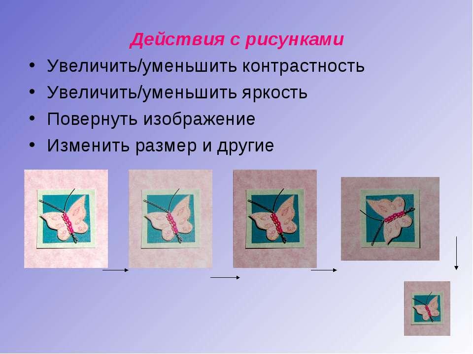 Действия с рисунками Увеличить/уменьшить контрастность Увеличить/уменьшить яр...