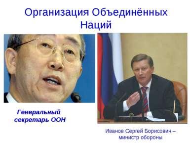 Организация Объединённых Наций Генеральный секретарь ООН Иванов Сергей Борисо...