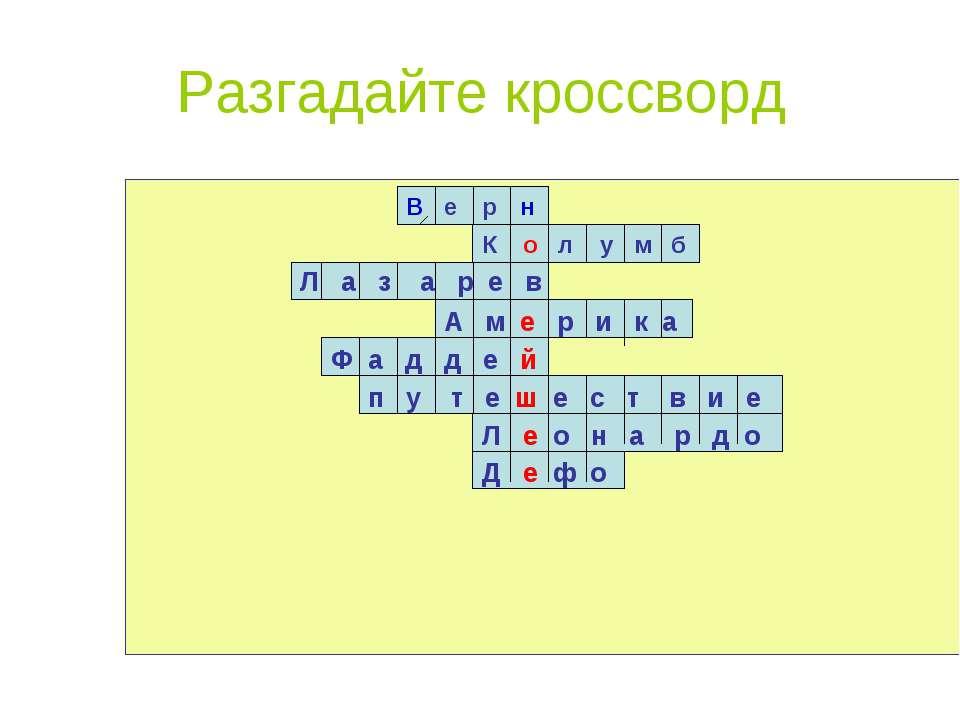 Разгадайте кроссворд е р К о л у м б Л а з а р е в А м е р и к а Ф а д д е й ...