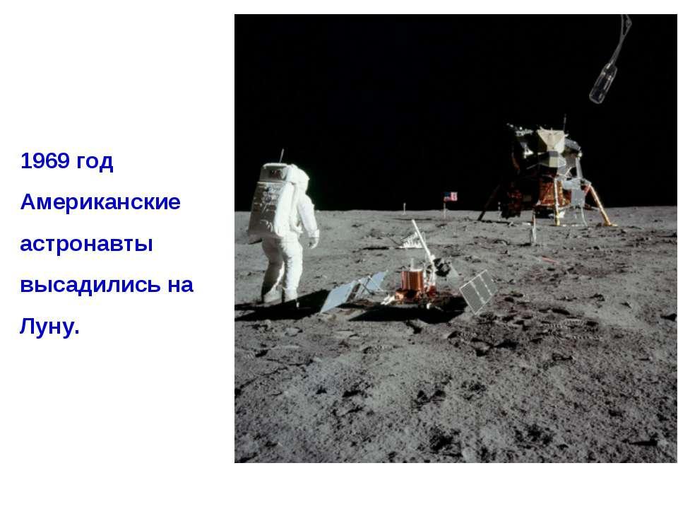 1969 год Американские астронавты высадились на Луну.
