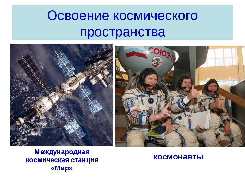 Освоение космического пространства Международная космическая станция «Мир» ко...