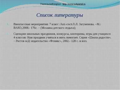 Список литературы Внеклассные мероприятия: 7 класс /Авт.-сост.Л.Л. Загуменова...