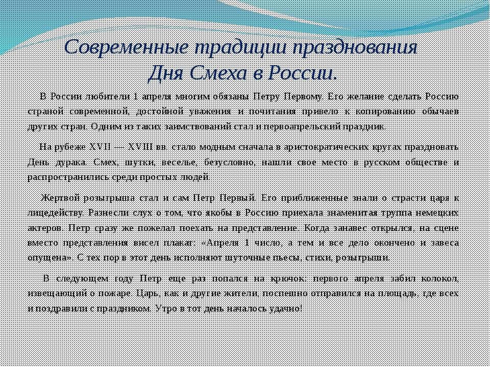 Современные традиции празднования Дня Смеха в России. В России любители 1 апр...