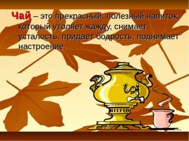 Чай – это прекрасный, полезный напиток, который утоляет жажду, снимает устало...