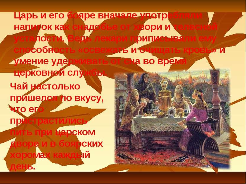 Царь и его бояре вначале употребляли напиток как снадобье от хвори и телесной...