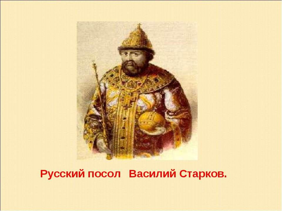 Василий Старков. Русский посол