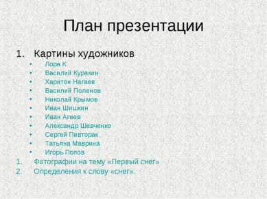 План презентации Картины художников Лора К Василий Куракин Харитон Нагаев Вас...