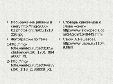 Изображение рябины в снегу http://img-2006-01.photosight.ru/05/1210228.jpg Фо...