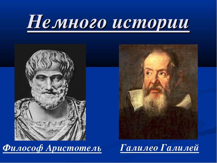 Немного истории Философ Аристотель Галилео Галилей