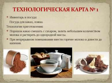 Инвентарь и посуда: Посуда для какао, ложка. Технология приготовления: Порошо...