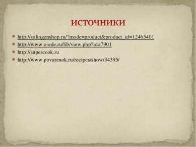 http://solingenshop.ru/?mode=product&product_id=12465401 http://www.o-ede.ru/...