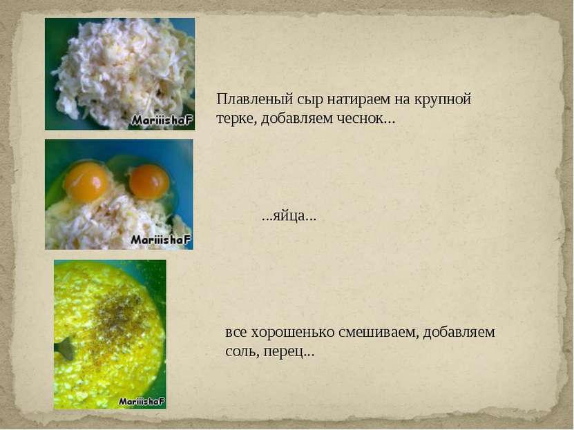 Плавленый сыр натираем на крупной терке, добавляем чеснок... ...яйца... все х...