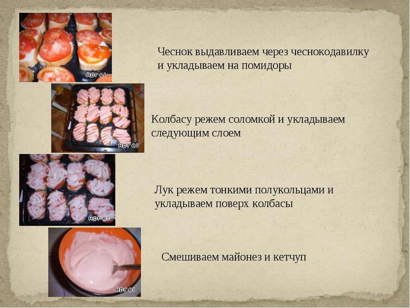 Чеснок выдавливаем через чеснокодавилку и укладываем на помидоры Колбасу реже...
