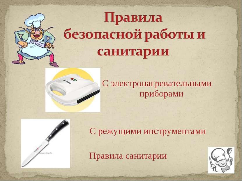 С режущими инструментами С электронагревательными приборами Правила санитарии
