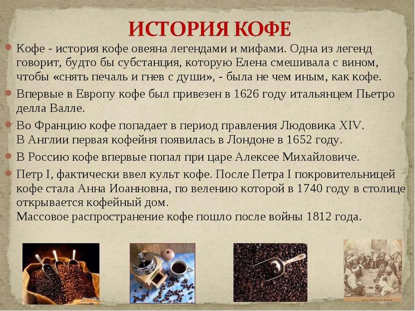 Кофе- история кофе овеяна легендами и мифами. Одна из легенд говорит, будто ...
