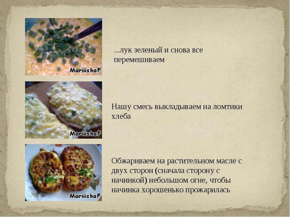 ...лук зеленый и снова все перемешиваем Нашу смесь выкладываем на ломтики хле...