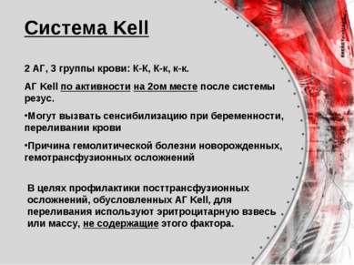 Система Kell 2 АГ, 3 группы крови: К-К, К-к, к-к. АГ Kell по активности на 2о...