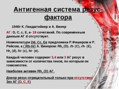 Антигенная система резус- фактора 1940г К. Ландштейнер и А. Винер АГ: D, C, c...