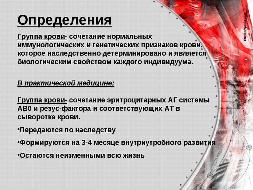 Определения Группа крови- сочетание нормальных иммунологических и генетически...