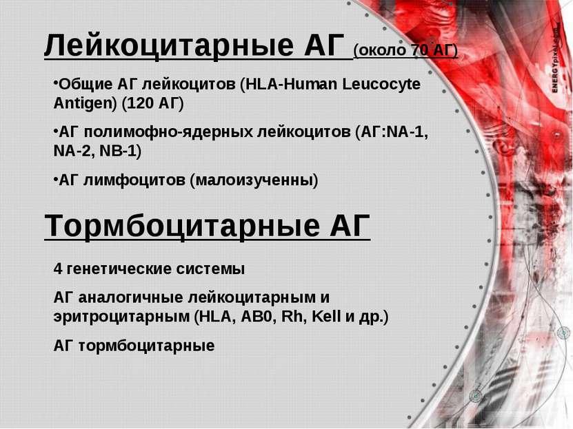 Лейкоцитарные АГ (около 70 АГ) Тормбоцитарные АГ Общие АГ лейкоцитов (HLA-Hum...