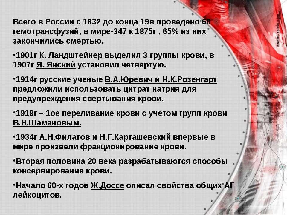 Всего в России с 1832 до конца 19в проведено 60 гемотрансфузий, в мире-347 к ...