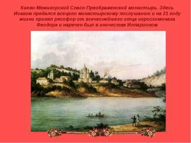 Киево-Межигорский Спасо-Преображенский монастырь. Здесь Иоаким предался всеце...