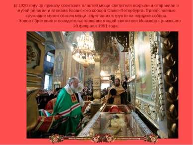 В 1920 году по приказу советских властей мощи святителя вскрыли и отправили в...