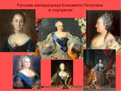 Русская императрица Елизавета Петровна в портретах