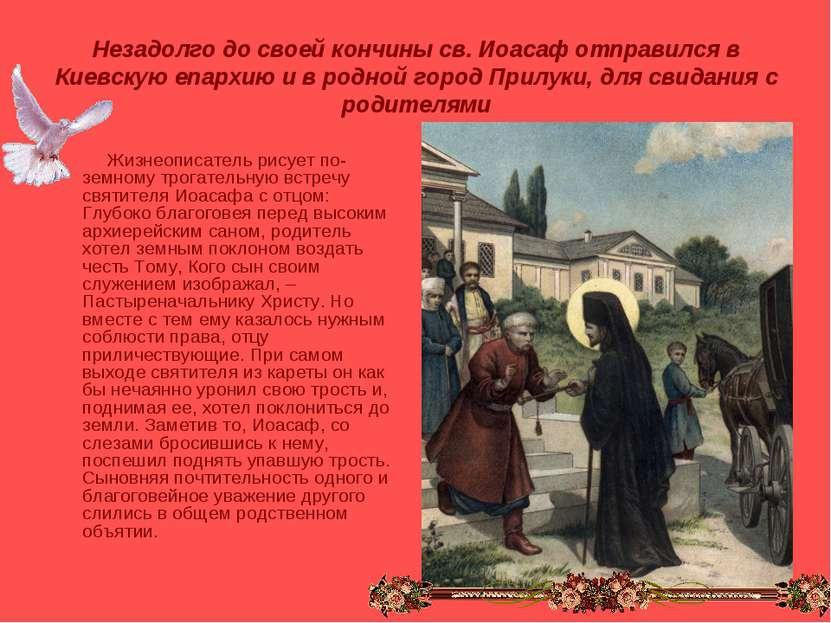 Незадолго до своей кончины св. Иоасаф отправился в Киевскую епархию и в родно...