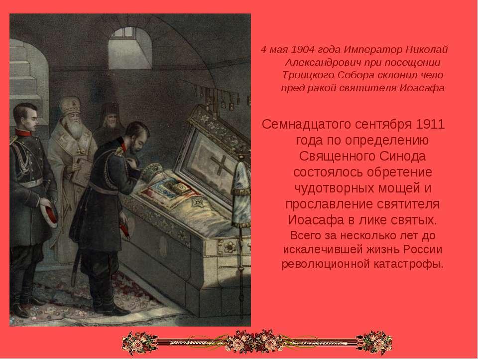 4 мая 1904 года Император Николай Александрович при посещении Троицкого Собор...