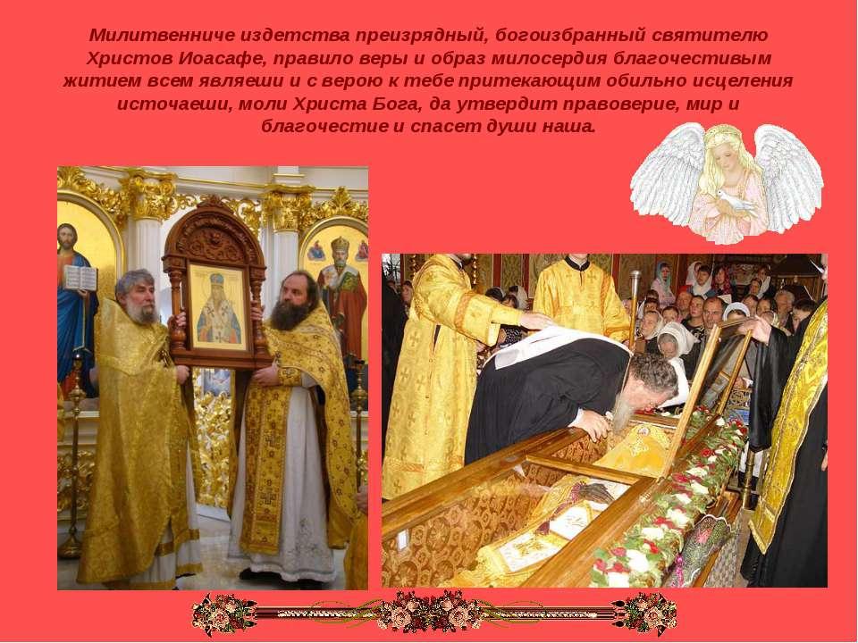 Милитвенниче издетства преизрядный, богоизбранный святителю Христов Иоасафе, ...