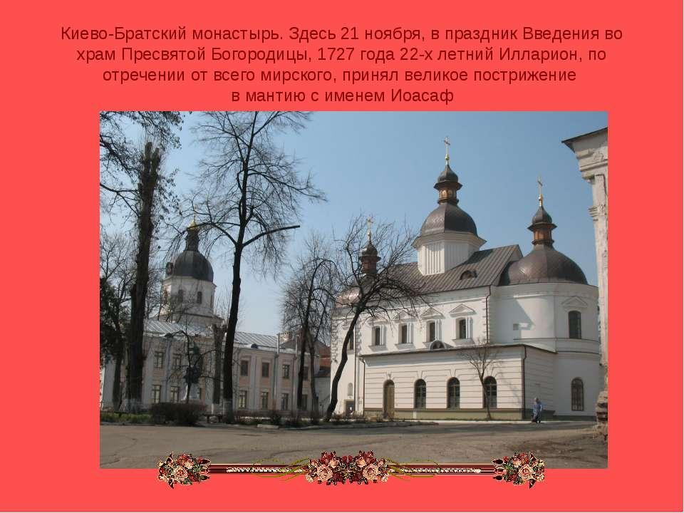 Киево-Братский монастырь. Здесь 21 ноября, в праздник Введения во храм Пресвя...
