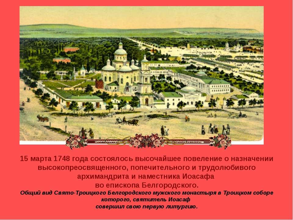15 марта 1748 года состоялось высочайшее повеление о назначении высокопреосвя...
