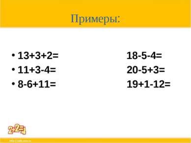 Примеры: 13+3+2= 18-5-4= 11+3-4= 20-5+3= 8-6+11= 19+1-12=